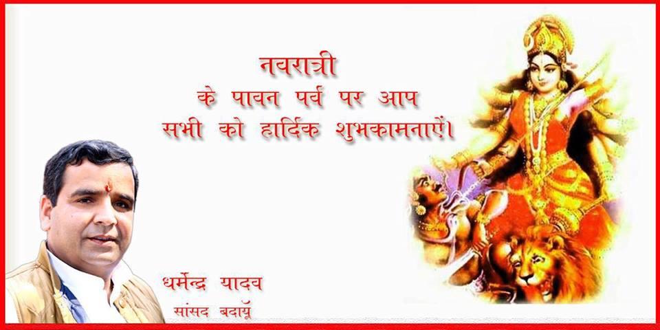 बदायूं सांसद श्री धर्मेद्र यादव ने नवरात्रि पर प्रदेशवासियों को बधाई दी