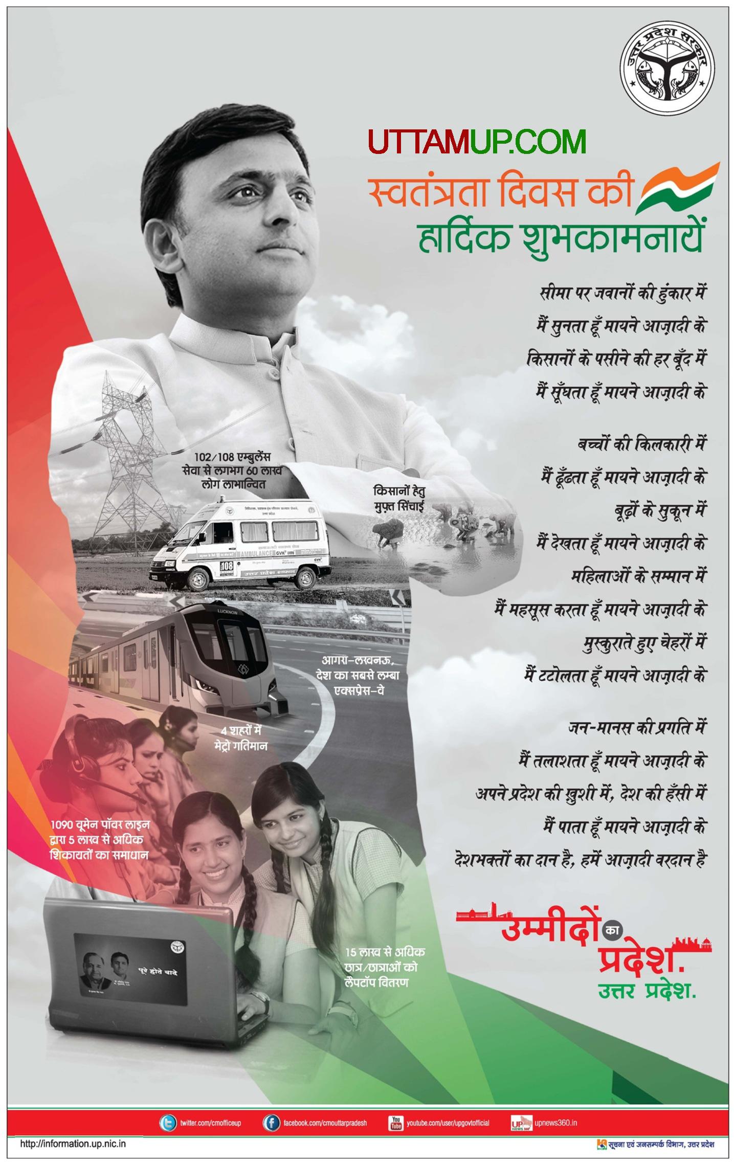 मुख्यमंत्री श्री अखिलेश यादव ने स्वतंत्रता दिवस पर प्रदेशवासियों को बधाई दी