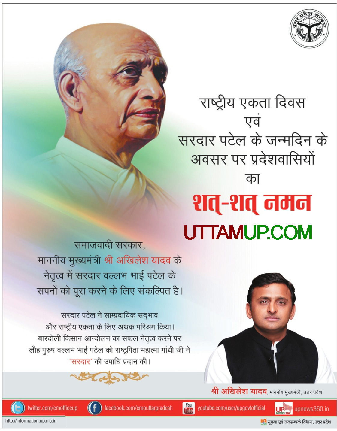Chief Minister Akhilesh Yadav pays tributes to Sardar Vallabhbhai Patel on his birth anniversary