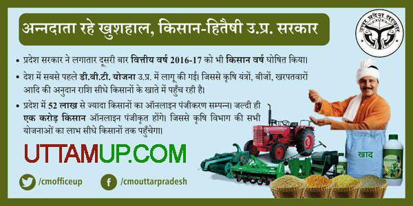 मुख्यमंत्री श्री अखिलेश यादव की सराहनीय पहल, समाजवादी किसान एवं सर्वहित बीमा योजना को और अधिक लोकप्रिय एवं व्यापक बनाने का निर्णय