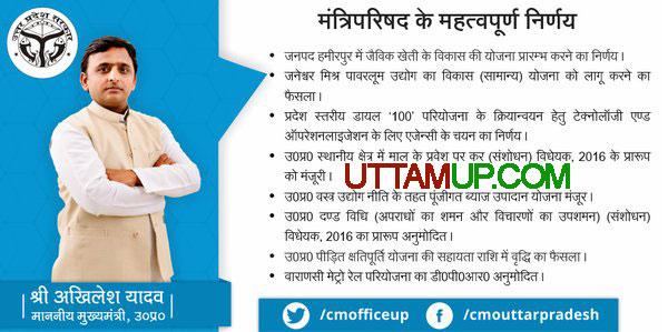 मुख्यमंत्री श्री अखिलेश यादव की सराहनीय पहल, हस्तशिल्पियों को 'समाजवादी हस्तशिल्प पेंशन योजना' के तहत प्रतिमाह 500 रु0 की पेंशन देने का निर्णय