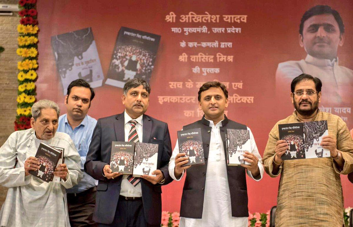मुख्यमंत्री श्री अखिलेश यादव 29 जुलाई, 2016 को अपने सरकारी आवास पर श्री वासिंद्र मिश्र की पुस्तकों 'सच के मुक़ाबिल' तथा 'एनकाउंटर विद पाॅलिटिक्स' का विमोचन करते हुए।