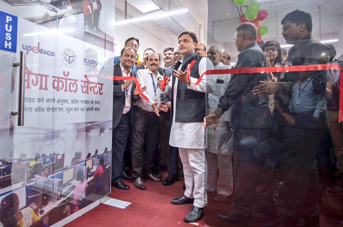 मुख्यमंत्री श्री अखिलेश यादव ने मेगा काॅल सेन्टर का उद्घाटन किया
