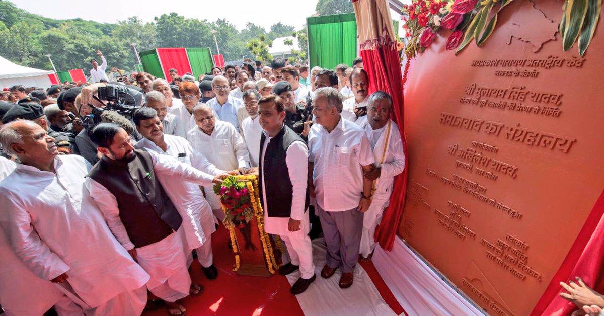 मुख्यमंत्री श्री अखिलेश यादव ने 'समाजवाद का संग्रहालय: जयप्रकाश नारायण विवेचना केन्द्र' का उद्घाटन किया