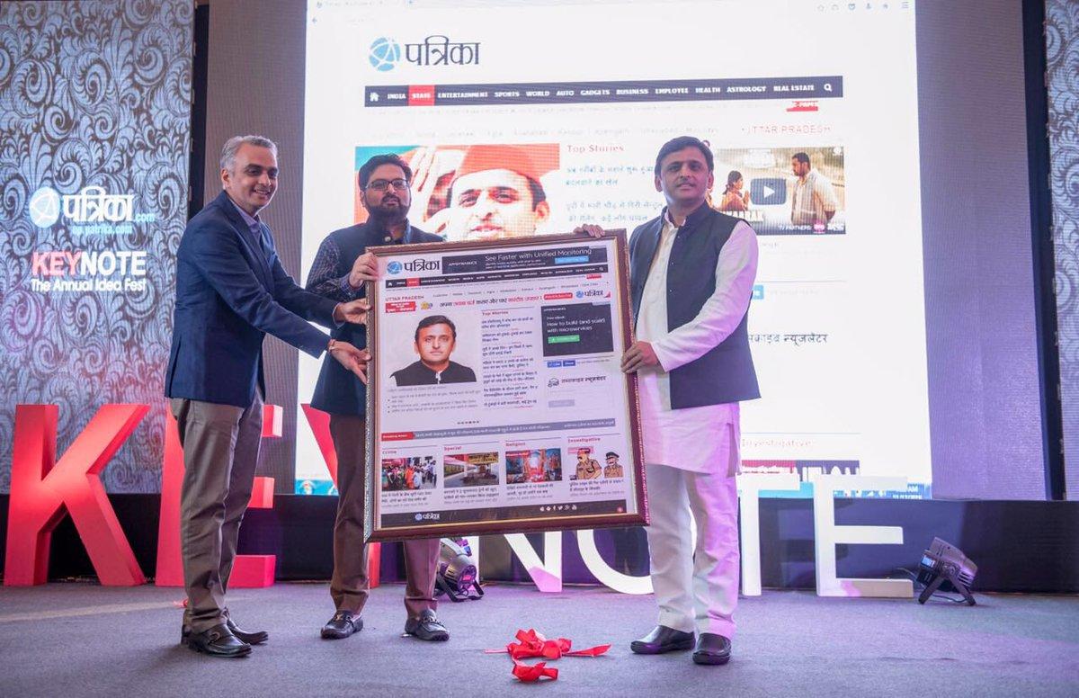 मुख्यमंत्री श्री अखिलेश यादव ने 'पत्रिका कीनोट द एनुअल आइडिया फेस्ट-2016' को सम्बोधित किया