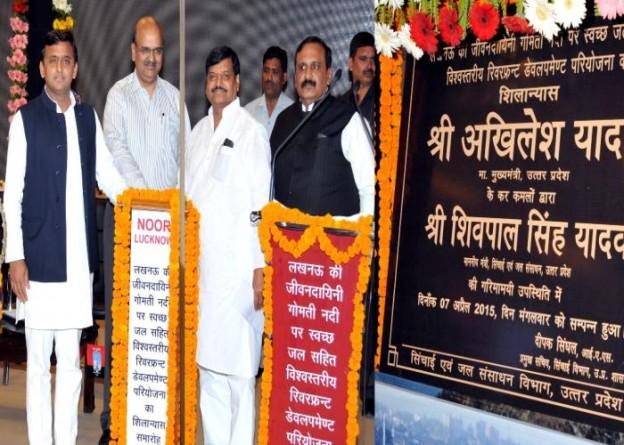 मुख्यमंत्री श्री अखिलेश यादव 7 अप्रैल, 2015 को लखनऊ में गोमती रिवरफ्रन्ट डेवलपमेन्ट परियोजना का शुभारम्भ करते हुए।
