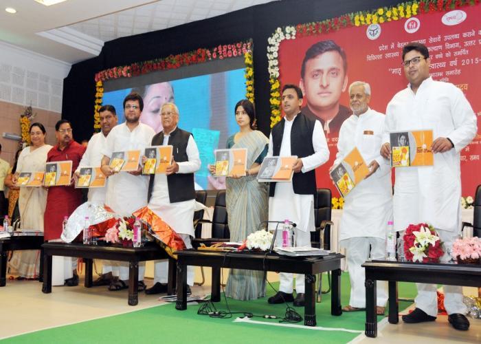 मुख्यमंत्री श्री अखिलेश यादव 28 अप्रैल, 2015 को 'मातृ एवं बाल स्वास्थ्य वर्ष 201516' के शुभारम्भ अवसर पर स्वास्थ्य जागरूकता सम्बन्धी साहित्य का विमोचन करते हुए।