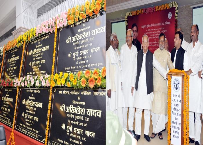 मुख्यमंत्री श्री अखिलेश यादव 12 मई, 2015 को अपने सरकारी आवास पर उ0प्र0 राज्य सड़क परिवहन निगम के प्रस्तावित आधुनिक बस स्टेशनों का शिलान्यास करते हुए।