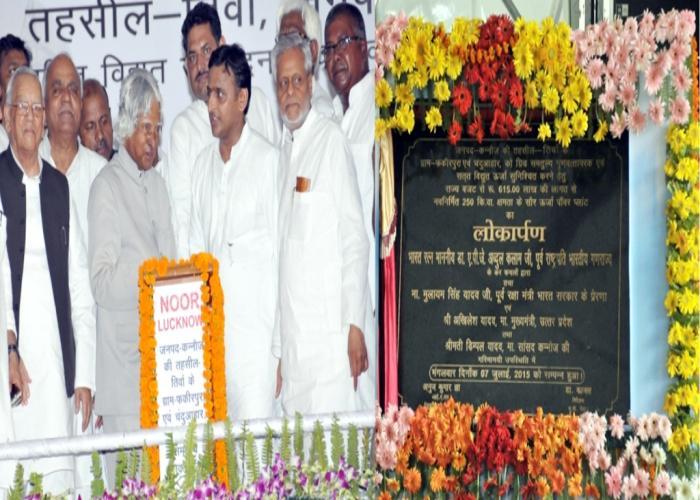 पूर्व राष्ट्रपति, उत्तर प्रदेश के मुख्यमंत्री श्री अखिलेश यादव की उपस्थिति में 7 जुलाई, 2015 को कन्नौज जनपद की तिर्वा तहसील में 250 कि0वाॅ0 के सोलर पावर प्लाण्ट का लोकार्पण करते हुए।