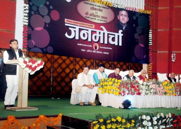 उत्तर प्रदेश के मुख्यमंत्री श्री अखिलेश यादव 18 फरवरी, 2016 को लखनऊ में दैनिक जनमोर्चा के लखनऊ संस्करण के लोकार्पण कार्यक्रम को सम्बोधित करते हुए।