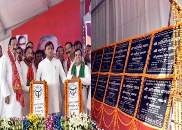 मुख्यमंत्री श्री अखिलेश यादव 23 मई, 2016 को जनपद बदायूं में विभिन्न विकास परियोजनाओं का शिलान्यासलोकार्पण करते हुए।