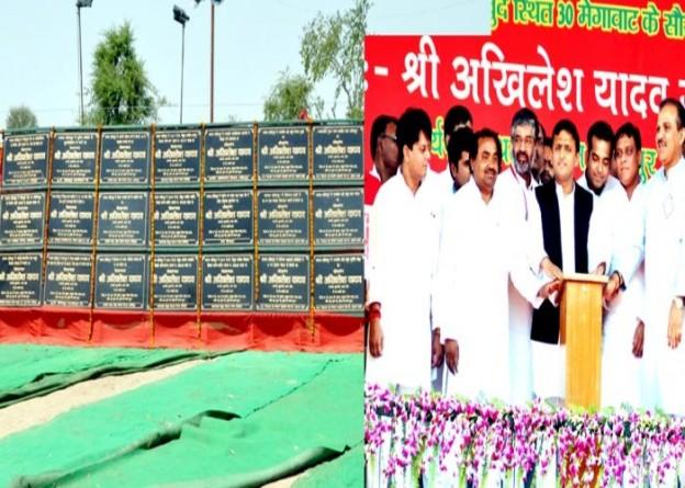 उत्तर प्रदेश के मुख्यमंत्री श्री अखिलेश यादव 07 मई, 2015 को जनपद ललितपुर में विभिन्न विकास परियोजनाओं का लोकार्पण शिलान्यास करते हुए।