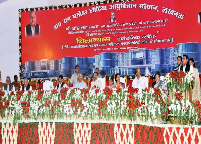 उत्तर प्रदेश के मुख्यमंत्री श्री अखिलेश यादव 10 नवम्बर 2014 को RMLIMS के एकेडमिक ब्लाॅक के शिलान्यास तथा RML अस्पताल में मेडिसिन वाॅर्ड के लोकार्पण कार्यक्रम को सम्बोधित करते हुए।