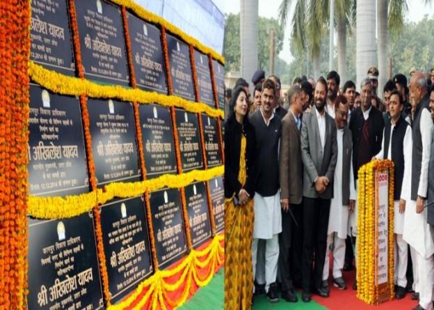 उत्तर प्रदेश के मुख्यमंत्री श्री अखिलेश यादव 12 दिसम्बर, 2014 को कानपुर में विभिन्न परियोजनाओं का लोकार्पण एवं शिलान्यास करते हुए।