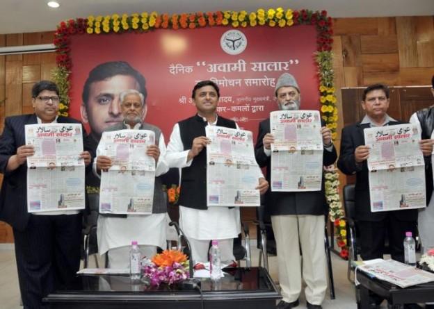 उत्तर प्रदेश के मुख्यमंत्री श्री अखिलेश यादव 16 फरवरी, 2015 को लखनऊ में दैनिक 'अवामी सालार' के विशेषांक का विमोचन करते हुए।