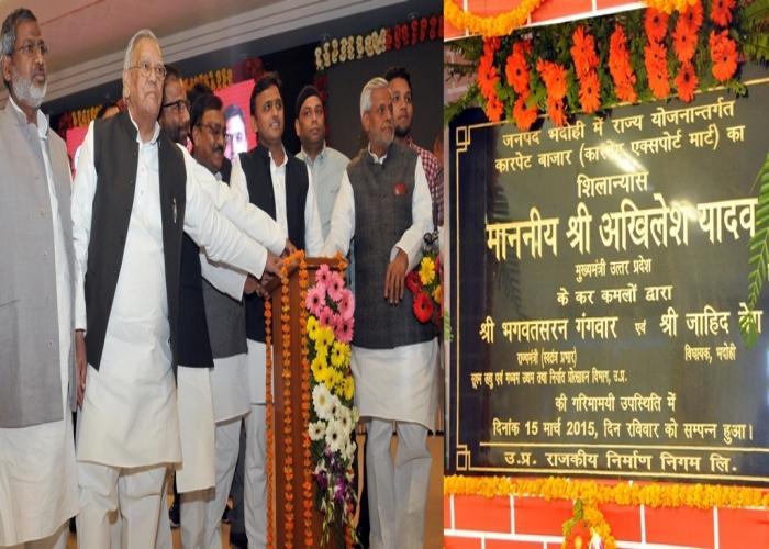 मुख्यमंत्री श्री अखिलेश यादव 15 मार्च, 2015 को अपने सरकारी आवास पर जनपद भदोही में राज्य योजना के अन्तर्गत स्थापित किए जा रहे कारपेट बाजार का शिलान्यास करते हुए।