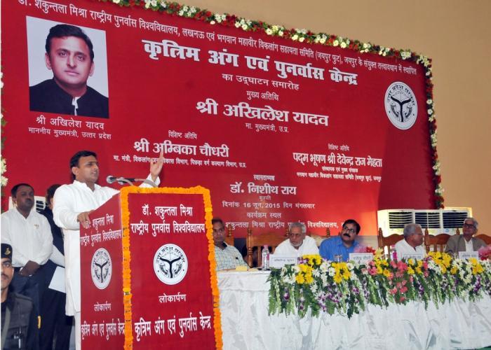 मुख्यमंत्री श्री अखिलेश यादव 16 जून, 2015 को डाॅ0 शकुन्तला मिश्रा राष्ट्रीय पुनर्वास विश्वविद्यालय में आयोजित कार्यक्रम को सम्बोधित करते हुए।