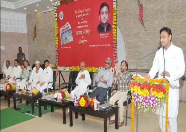 मुख्यमंत्री श्री अखिलेश यादव 8 अगस्त, 2015 को लखनऊ स्थित अपने सरकारी आवास पर साप्ताहिक समाचार पत्र 'ग्राम्य संदेश' के लोकार्पण कार्यक्रम को सम्बोधित करते हुए।
