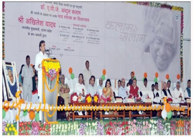 मुख्यमंत्री श्री अखिलेश यादव 15 अक्टूबर, 2015 को लखनऊ में में डाॅ0 ए0पी0जे0 अब्दुल कलाम स्मारक के शिलान्यास कार्यक्रम को सम्बोधित करते हुए।