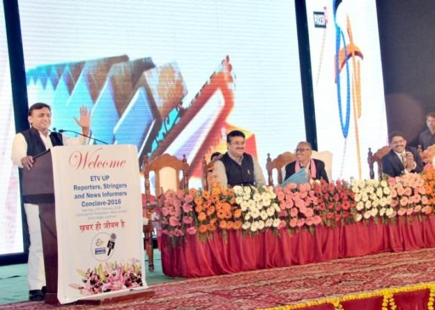 मुख्यमंत्री श्री अखिलेश यादव 27 फरवरी, 2016 को लखनऊ में आयोजित ईटीवी यू0पी0 रिपोर्टर्स, स्ट्रिंगर्स एण्ड न्यूज़ इन्फाॅर्मर्स काॅन्क्लेव, 2016 को सम्बोधित करते हुए।