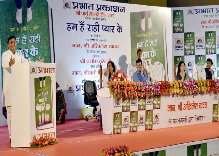 मुख्यमंत्री श्री अखिलेश यादव 30 अप्रैल, 2016 को लखनऊ में पुस्तक 'हम हैं राही प्यार के' का विमोचन करने के उपरान्त कार्यक्रम को सम्बोधित करते हुए।