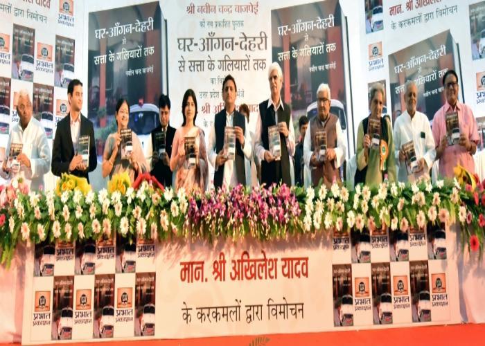 मुख्यमंत्री श्री अखिलेश यादव, श्री नवीन चन्द्र बाजपेयी की पुस्तक 'घरआंगनदेहरी से सत्ता के गलियारों तक' का विमोचन करते हुए।