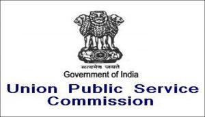 संघ लोक सेवा आयोग (यूपीएससी)