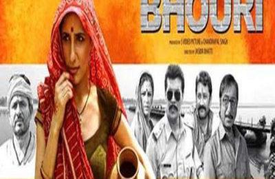 फीचर फिल्म 'भूरी'