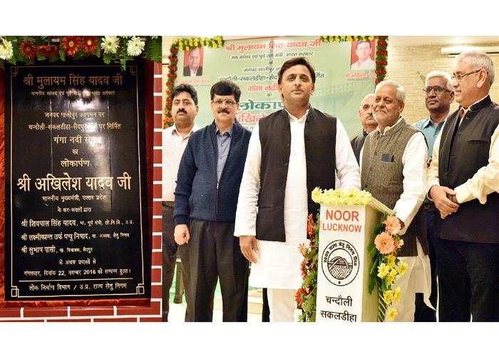 मुख्यमंत्री श्री अखिलेश यादव ने चन्दौली सकलडीहा-सैदपुर मार्ग पर गंगा नदी पर निर्मित सेतु का लोकार्पण किया