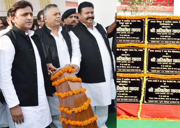 मुख्यमंत्री श्री अखिलेश यादव ने चिकित्सा एवं स्वास्थ्य विभाग की लगभग 390 करोड़ रु0 की लागत से निर्मित 80 चिकित्सा इकाइयों का लोकार्पण किया