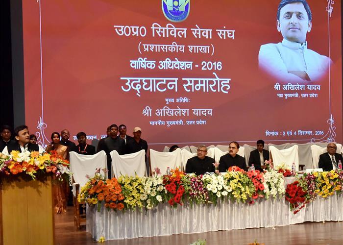 मुख्यमंत्री श्री अखिलेश यादव ने यू0पी0 सिविल सेवा संघ के वार्षिक अधिवेशन के उद्घाटन समारोह को सम्बोधित किया