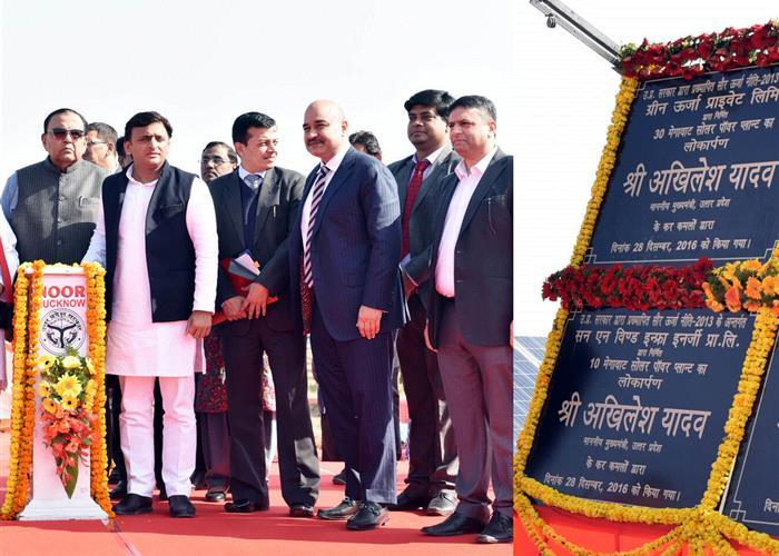 मुख्यमंत्री श्री अखिलेश यादव ने महोबा जनपद में 06 सौर ऊर्जा संयंत्रों का लोकार्पण तथा शिलान्यास किया