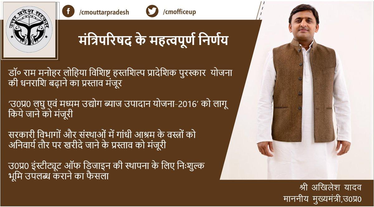 मंत्रिपरिषद के महत्वपूर्ण निर्णय