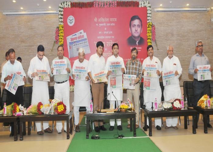 मुख्यमंत्री श्री अखिलेश यादव 8 अगस्त, 2015 को लखनऊ स्थित अपने सरकारी आवास पर साप्ताहिक समाचार पत्र 'ग्राम्य संदेश' का लोकार्पण करते हुए।