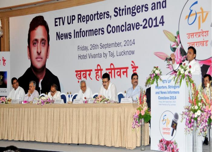 26 सितम्बर, 2014 को लखनऊ में उत्तर प्रदेश के मुख्यमंत्री श्री अखिलेश यादव ईटीवी न्यूज चैनल के संवाददाताओं के सम्मेलन को सम्बोधित करते हुए।