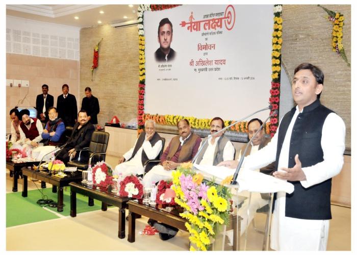 उत्तर प्रदेश के मुख्यमंत्री श्री अखिलेश यादव 13 जनवरी, 2016 को अपने सरकारी आवास पर प्रतियोगी पाक्षिक पत्रिका 'नया लक्ष्य' के विमोचन कार्यक्रम को सम्बोधित करते हुए।