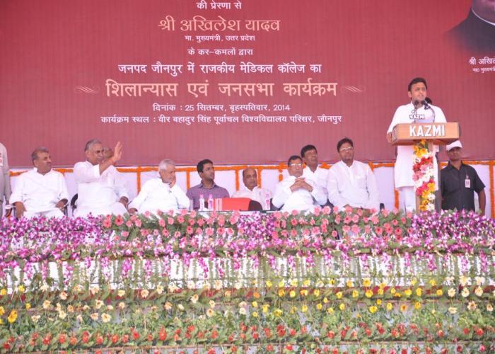 25 सितम्बर, 2014 को मुख्यमंत्री श्री अखिलेश यादव जौनपुर में मेडिकल कालेज एवं अन्य विकास परियोजनाओं के शिलान्यासलोकार्पण के अवसर पर आयोजित जनसभा को सम्बोधित करते हुए।