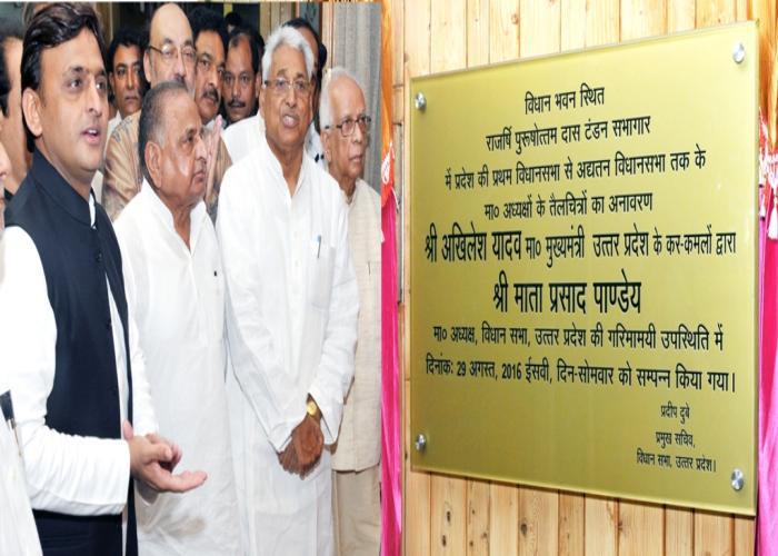 मुख्यमंत्री श्री अखिलेश यादव ने 29 अगस्त, 2016 को विधान भवन में प्रदेश के अब तक के समस्त विधान सभा अध्यक्षों के नवस्थापित तैल चित्रों का अनावरण किया।