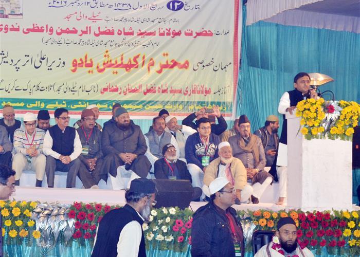 मुख्यमंत्री श्री अखिलेश यादव ने ईद-ए-मिलादुन नबी के अवसर पर आयोजित कार्यक्रम को सम्बोधित किया
