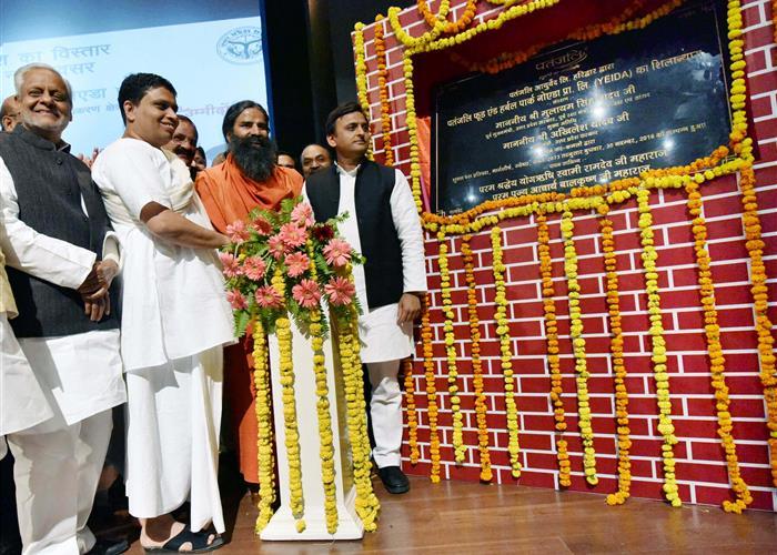 मुख्यमंत्री श्री अखिलेश यादव ने पतंजलि फूड एण्ड हर्बल पार्क का शिलान्यास किया