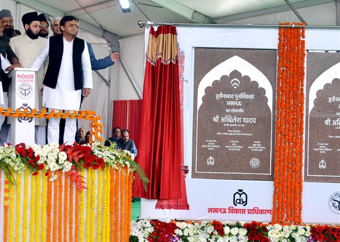 मुख्यमंत्री श्री अखिलेश यादव ने लखनऊ में हुसैनाबाद क्षेत्र के पुनर्विकास का लोकार्पण तथा हुसैनाबाद संग्रहालय का शिलान्यास किया