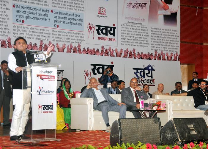 मुख्यमंत्री श्री अखिलेश यादव ने गांव कनेक्शन फाउण्डेशन द्वारा आयोजित 'स्वयं फेस्टिवल-2016' के समापन समारोह को सम्बोधित किया